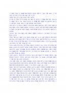 파우스트 독서감상문(1)