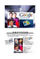 구글과 MS기술동향