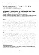 멸종위기종 수원청개구리의 번식기확인 및 번식울음의 일주기