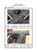 1층 바닥스리브설치 시공검측요청서