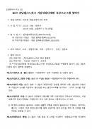 기업성장단계별 육성프로그램협약서