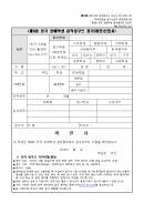 제6회 전국장애학생 음악 콩쿠르(개인 단체) 참가신청서