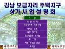 강남보금자리 주택지구 상가사업설명회 제안서