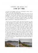 오죽헌답사 기행문