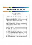 개인 정보관련 각종양식 리스트