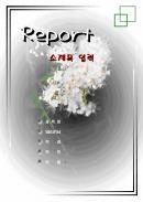 하얀꽃 레포트 표지