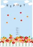 꽃밭 리포트표지