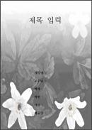 흑백 꽃잎 리포트표지