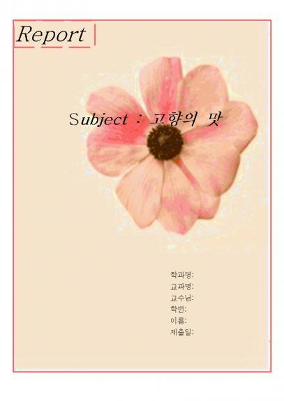 꽃레포트 표지