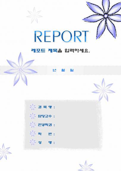 레포트표지(보라빛 꽃무늬)