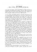 문무대왕의 발자취를 쫓다(체험학습 보고서)