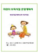 어린이 보육시설운영계획서