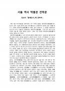 서울 역사박물관 견학문