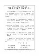 영유아건강증진 업무협약서(어린이집)