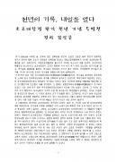 초조대장경 판각 천년기념 특별전 견학 감상문