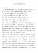 삼성화재교통박물관 견학문