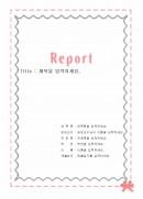 분홍 레이스 리포트표지