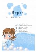 귀여운소녀 레포트 표지