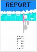 바다서핑 캐릭터 리포트 표지