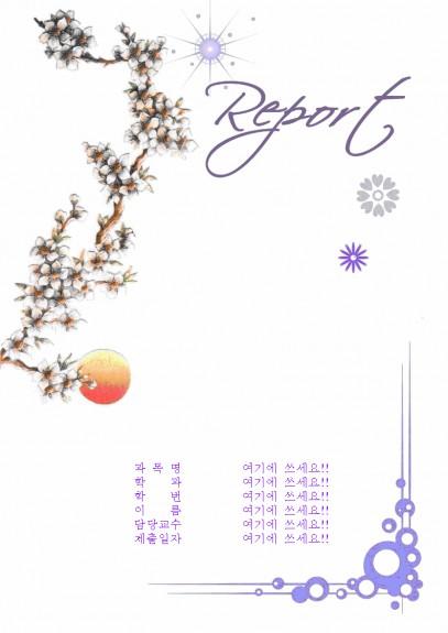 벚꽃 그림 리포트표지