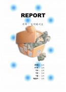 경제학리포트 표지