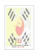 태극기그림 리포트 표지