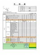 SMT 공정용 견적서양식