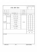 공정관리일보양식