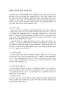 약성서사본과 정경 독서보고서