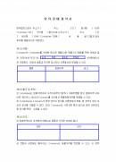 해외위탁판매계약서 (국문)