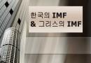 한국과 그리스의 IMF보고서