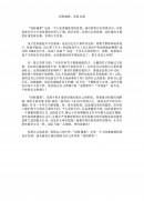 (중문)수재 교육(중국어 작문)