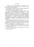 (중문)정확한 독서 방식(중국어 작문)