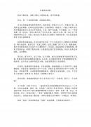 (중문)위기는 호전의 조짐이다(중국어 작문)