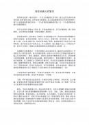 (중문)잔별이 총총히 뜬 하늘(중국어 작문)