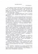 (중문) 주의를기울여 관찰하다(중국어 작문)