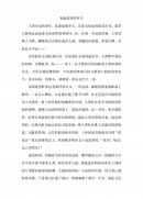 (중문)희망이 가득한 계절(중국어 작문)
