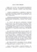 (중문)주체적 능동성(중국어 작문)