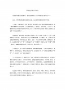 (중문)지나간 초등학교 시대(중국어 작문)
