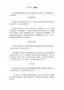 (중문)지나간 동년(중국어 작문)