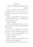 (중문)생활의 시정을 느낀다(중국어 작문)
