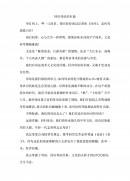 (중문)모국어의 본원으로 회귀한다(중국어 작문)