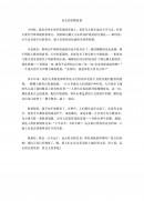 (중문)지나간 자연 아름다운 풍경(중국어 작문)