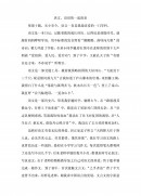 (중문)국어 언어(중국어 작문)