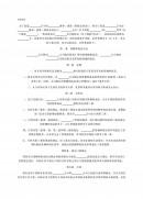 중국대응 구매계약서 (중문)