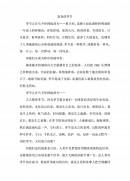 (중문)잠식의 계절(중국어 작문)
