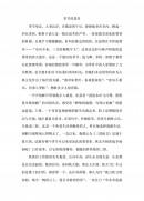 (중문)계절의 사고(중국어 작문)