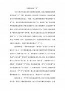(중문)남의 도움을 거절하지 마(중국어 작문)
