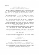 중국건물 관리 계약서 (중문)