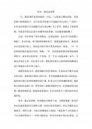 내영웅한 꿈(중국어작문)